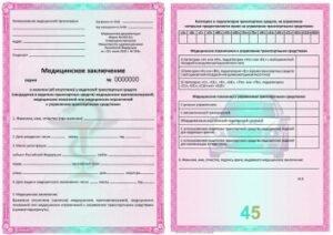 Замена водительских прав – Москве в ГИБДД за 1 час